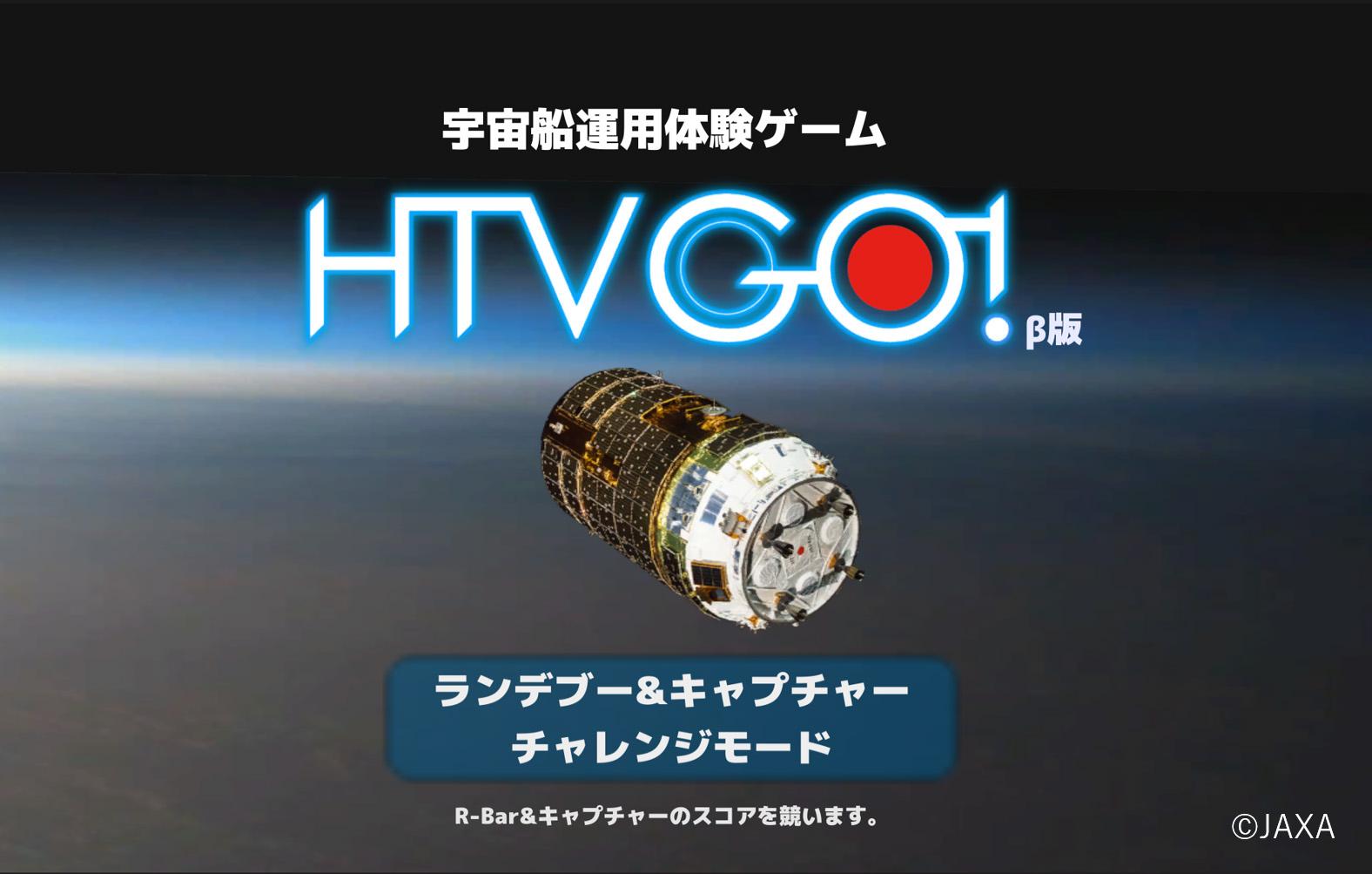 「こうのとり」とロボットアームを自分で動かしてみよう!宇宙船運用体験ゲーム「HTV GO!(β版)」を公開
