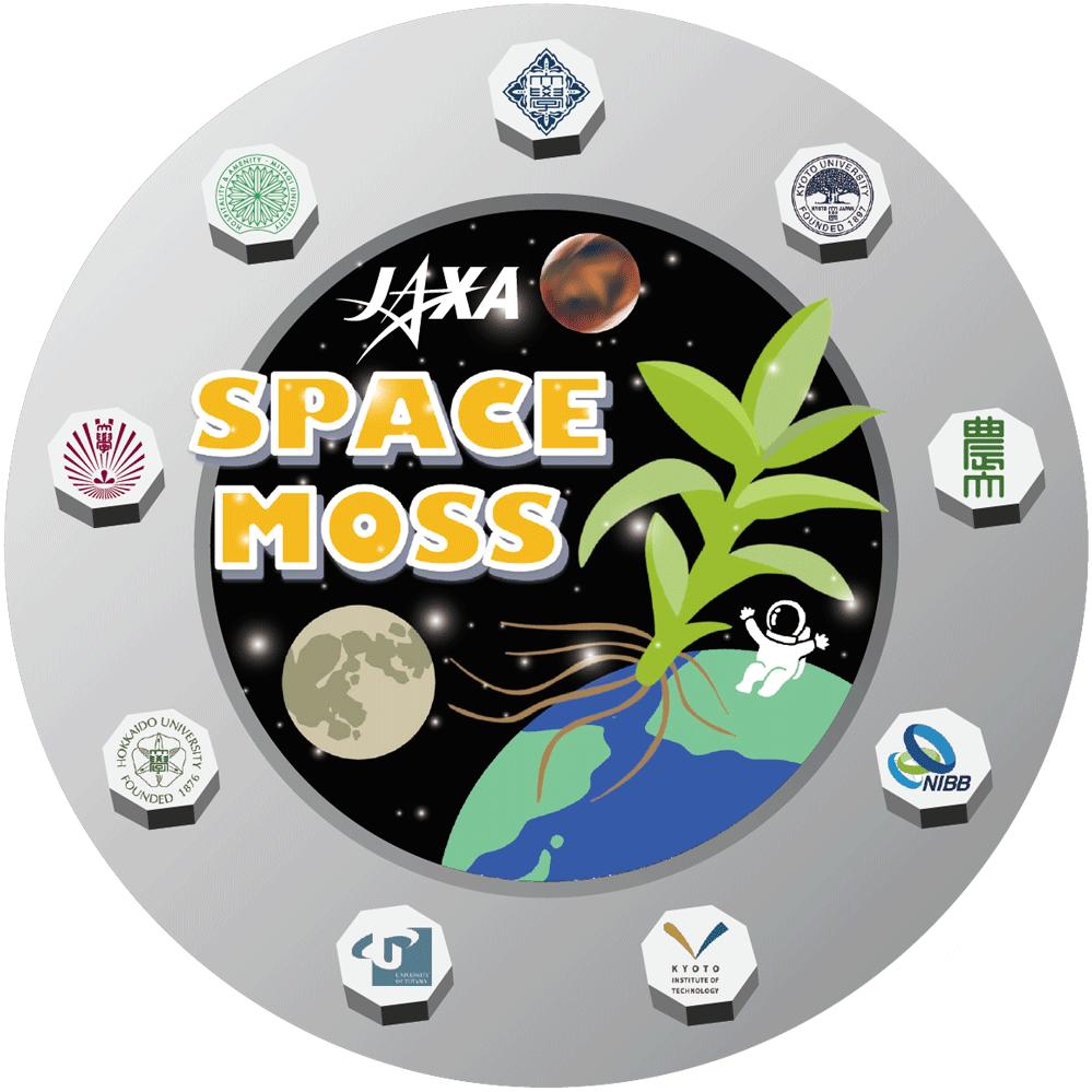宇宙におけるコケ植物の環境応答と宇宙利用(スペース・モス)