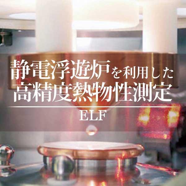 利用サービス紹介:ELF