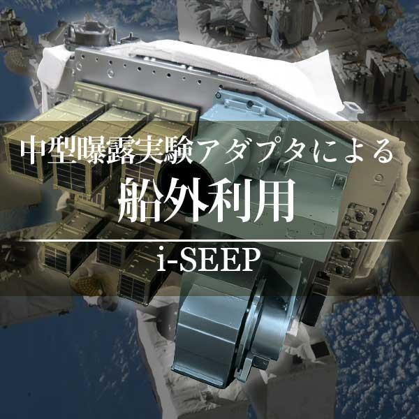 利用サービス紹介:i-SEEP
