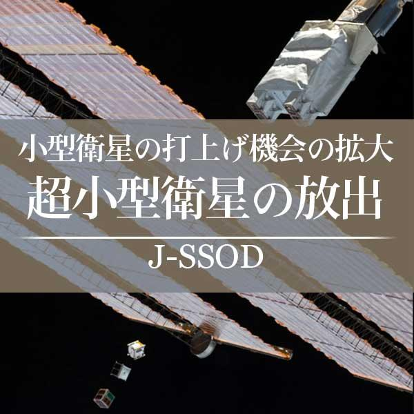 利用サービス紹介:J-SSOD