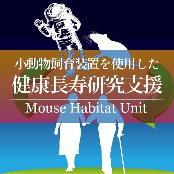 利用サービス紹介:MHU