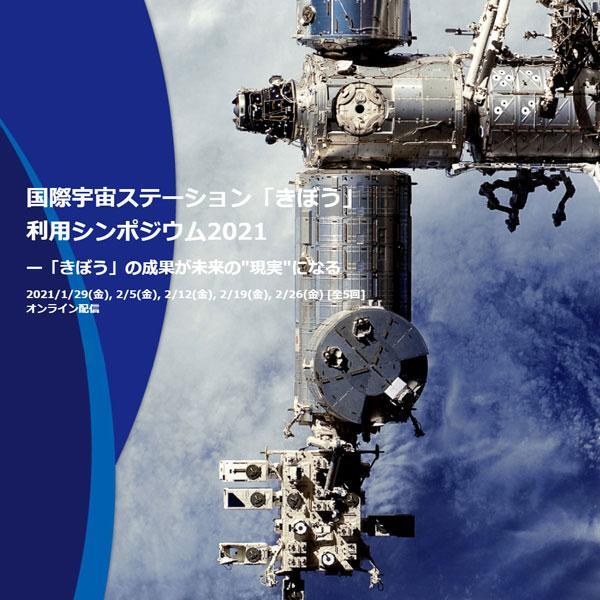 """国際宇宙ステーション(ISS)・「きぼう」利用シンポジウム2021 ~「きぼう」の成果が未来の""""現実""""になる~"""
