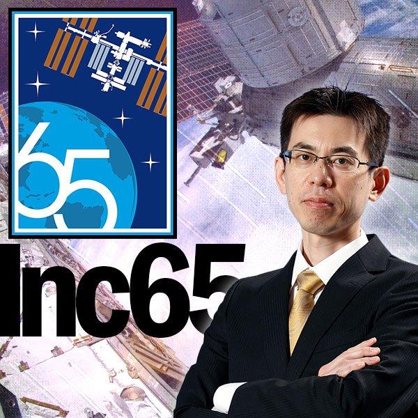 インクリメント65