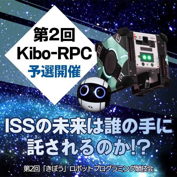 第2回「きぼう」ロボットプログラミング競技会(2nd Kibo-RPC)日本国内予選とプログラミング決勝大会のお知らせ