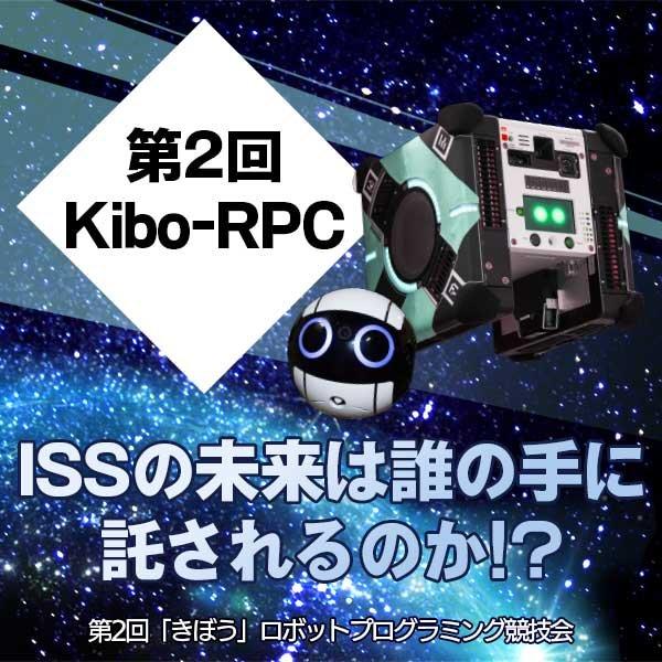 第2回「きぼう」ロボットプログラミング競技会 プログラミング決勝大会の開催報告