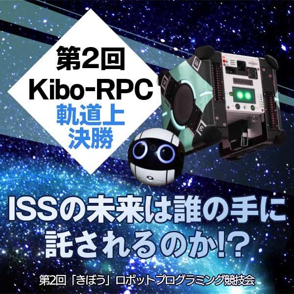 第2回「きぼう」ロボットプログラミング競技会(2nd Kibo-RPC)軌道上決勝大会のお知らせ